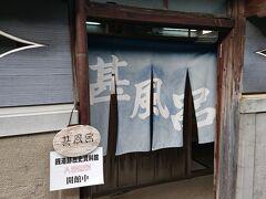 街中が古いので昔銭湯だった場所を博物館にしています。