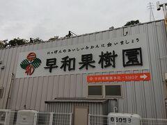 最後に来てみたかった早和果樹園 富士通のCMに出ていた所です。