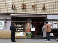 都営地下鉄大江戸線の大門駅に到着!。  まずはランチをいただきましょう~。 「芝大門 更科布屋」。お蕎麦を食べよう~。