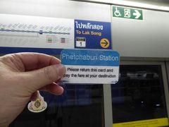 時刻は0時前。 ARLマッカサン駅からMRTのペッチャブリ駅への連絡通路はスーツケースを押しながらダッシュする人が多数。 MRTの終電が迫っているようです。 僕も真似して走ったところ駅員さんにこれを渡されました。 切符を買っている時間もないようで、まもなく最終電車が入線してきました。 降車駅のサムヤーンで料金を精算しました。 ダッシュしている人をまねて大正解でした!