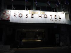 今回宿泊するローズホテル。 シーロムの繁華街に近く場所は便利ですが古さが目立ちます。