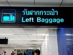 ドンムアン空港の国内線ターミナルと国際線ターミナルとの連絡通路にある荷物預かり所で、大きな荷物を預ける。