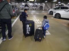 朝4時に家を出て、6時少し前に羽田空港に到着しました。 去年と同じく、車内で着替えた子供たちは、自分たちでキャリーケースを 引きたがります(^^♪ パパさんのキャリーケースがだいぶくたびれていたので、 今回新調しました。
