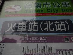 台南駅に着いたらバス乗り場の北駅で