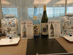 ANAラウンジではお屠蘇がわりに日本酒をいただきます。