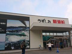 路線バスで鳴門観光港へ。 有名な鳴門のうず潮を見に行きます。