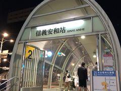 信義安和駅