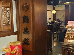 飲茶的なものが食べたいと、ググる  鼎泰豊は何回も行っているけど 美味しいまではいかない 本店ではなかったからかもしれないが、、、