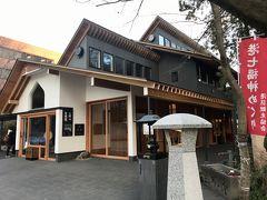 続いて、熊野神社からほど近い宝珠院へ。 宝珠院は2度目の参拝です。  前回来たときは工事中でしたが、工事を終え最新の建物がお目見えです!  ▼前回の宝珠院の日記はこちら https://4travel.jp/travelogue/11553108