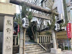 日が変わりまして、港七福神めぐり2日目。 赤羽橋付近で2つ巡ります。  まずは、熊野神社から。 この熊野神社、過去に2回参拝に来ておりますが、社務所がお休みで御朱印はいただけていなかったので、三度目の正直になります!