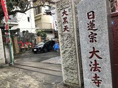 続いて2つめは、大法寺へ。 麻布氷川神社から徒歩で5分くらい、日蓮宗のお寺です。