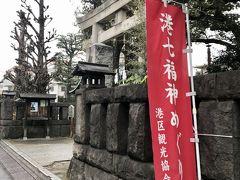 スタートは麻布氷川神社です。 月ごとの御朱印があるのて、2回ほど御朱印をいただいたことがあります。  ▼過去の麻布氷川神社の日記はこちら https://4travel.jp/travelogue/11525648 https://4travel.jp/travelogue/11553108  お正月ならではの「港七福神めぐり」ののぼりが見えてきました!