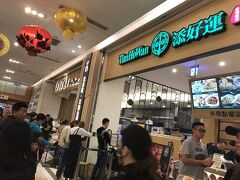 ◆漢神巨蛋購物廣場 巨蛋駅から直ぐのショッピングモールへ。 さすが元旦!物凄い混雑です?? こんなの初めて。  ココには、大好きな「添好運」があるのです♪ 高雄に来たら、必ず寄っています。