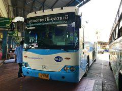 このバスに乗ってウボン・ラチャタニーまで移動します。 切符は310バーツ(1100円ほど) 出発予定の11時を過ぎても中々バスは発車せず。 無事発車したのはいいのですが、タイのことだからどこかで 食事休憩でもあるかな?っと楽観的に考えていたら、 何と全く休憩なしでした。トイレは汚いのがバスの後方にあり、 そこで済ませろってな感じで、8時間バスの中で缶詰状態。  この移動がこの旅で一番きつかった。