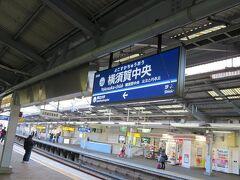 京急本線の横須賀中央駅。 駅番号はKK59。 地元民は略して「中央」と呼ぶことが多いです。 JR横須賀線の横須賀駅とは2Km弱離れていて歩くと20分少しかかります。