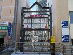 ペデストリアンデッキの南東側には古くからある飲み屋街。 最近では「若松マーケット」としてテレビなどのメディアでも取りあげられる機会も増えて横須賀レトロな小路として見直されています。