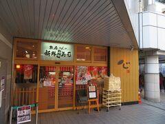 駅の真下には「魚屋さんの新鮮回転寿司」 お正月にテイクアウトしましたが、ネタが大きいのが嬉しかった。