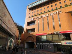 そのまま進んで駅の裏手を通って京急線の高架をくぐるとセントラルホテル横須賀。 当初はワシントンホテルとして開業したがホテルセントラーザ横須賀→セントラルホテル横須賀と変遷。 ホテルのすぐ左が横須賀中央駅のホーム。