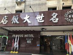 今日、明日お世話になる「名世大飯店フェイマスホテル」駅からはバスの本数が少ないので、タクシーに乗りワンメーター…たしか78元だったかなぁ?安い