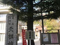 続いて、久國神社から徒歩で20分弱、天祖神社へ。