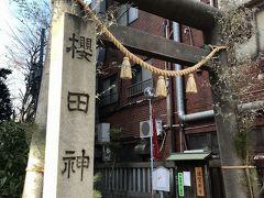 港七福神めぐりもあと1つで完成です! 最後は、六本木ヒルズ近くの桜田神社です。