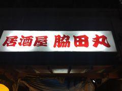 12/30の夜は、居酒屋脇田丸へ。  前の日に予約しておいたので、入れたけど、 19時過ぎ、予約なしで来て断られる人もいました。  観光客もいるし、地元の人もいる、という印象。