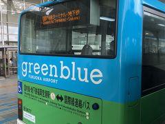 バスは福岡空港の国際線ターミナルにも寄りますが、 大宰府への行きでは乗車だけで降りれません。 博多駅への帰りには降りれるので、先に地下鉄で空港へ寄って荷物を 預けるかコインロッカーに入れてから、空港から大宰府行きのバスに 乗るかと考えましたが、国際線国内線の移動があるし、また博多駅まで 戻っても空港へは地下鉄で5分だし、早いからいいや、でやめました。