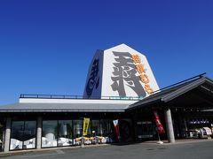 2019年10月16日  銀座温泉より自宅へ  途中天童市のお店、天童市は将棋の駒がゆうめいです。