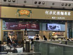 空港内には美味しいお店があると口コミがあり入店 もとミシュラン1つ星の姉妹店へ