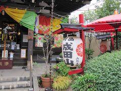 NO3【寿老人】品川成田山一心寺 一心寺は、安政2年(1855年)創建、延命・長寿と福徳をもたらす神「寿老人」をお祀りしています。