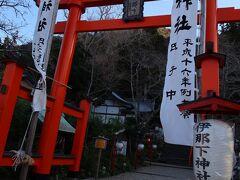 西伊豆に移動して伊那下神社にお参り。  両親とも足を悪くしたんで、毎年、ここに一緒にまつられている足の神様へのお参りが欠かせません。