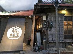 夕食の時間になりました。 アグー豚を食べに「松の古民家」というお店へ。