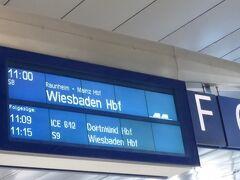 Hiltonホテルで、荷物を預かってもらい、マインツに出かけます。 Wiesbaden Hauptbahnhof 行きSバーン8という近郊列車に乗ります。写真を撮ってないのですが、ミントグリーン色のラインマイン交通?のチケット販売機から乗車券を買いました。 空港とマインツ往復でマインツ市内の交通も利用できる1日券Tagescarteを買いました。たしか9ユーロくらいだったかと。