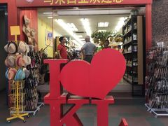 写真撮影で有名な「アイ ラブ クアラルンプール」のモニュメント‥のレプリカ。中華雑貨?のお店の前に置いてありました。写真撮影待ちの列に並ばなくていいし、私はこっちでいいかな。(笑)