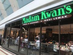 小腹が減って、レストランへ。マレー料理のマダムクワン。