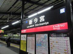 大阪のネットカフェで仮眠して鶴橋駅~新今宮と来ました