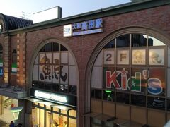 バスの終着 近鉄高田駅 ここから大阪市内に向かいます 近鉄に乗るのも初めてです(^o^)
