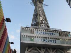 大阪と言えばずっとこれのイメージでした!見れて嬉しい