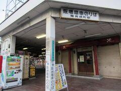 阪堺電車の乗り場があったので行き先は決まっていませんが飛び乗ってしまいました