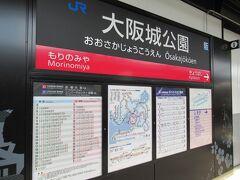 この度最後の観光 大阪城見学へ