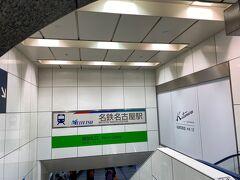 名鉄名古屋駅です。ここからバスターミナルに行きます。