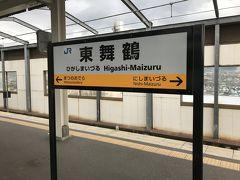 JR舞鶴線東舞鶴駅下車。 西舞鶴駅より東舞鶴駅へ移動。  舞鶴引揚記念館と舞鶴赤れんが倉庫群を観光。