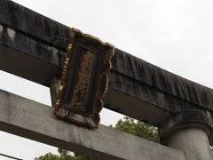 闘鶏神社は、熊野エリアに遅れて2016年10月に世界遺産に追加登録されたばかり。
