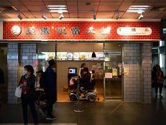 ちょうどお昼時 台湾の駅弁を楽しみたくて台北駅の有名店で購入 弁当屋は何件かありますが、ここが一番美味しいらしい。