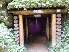 ようやく龍源寺間歩に到着。銀鉱跡を見学出来ます。