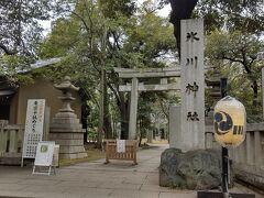 最初は生まれ育った実家の赤坂氷川神社 小生の名前を付けて頂いた神社です。 父も関わりが深い神社です。