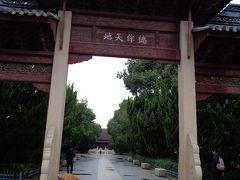 午後からは、蘇州碑刻博物館(文廟)に行ってみたんですが・・・