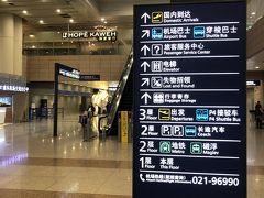 到着フロアからの案内。 漢字でなんとなくわかるし、英語もあるので問題なしです。
