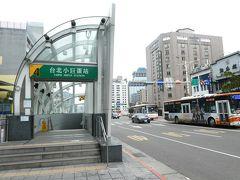 台北小巨蛋(台北アリーナ)駅へ。