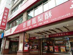 徒歩7分。やってきたのは「佳徳鳳梨酥」。 パイナップルケーキの有名店。